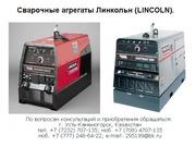 Сварка,  Оборудование для электросварки,   Линкольн,  LINCOLN,  INVERTEC,
