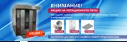 Ротационная печь по акции в Усть-Каменогорске