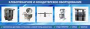 Кондитерское оборудование в Усть-Каменогорске