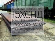 лист 15ХСНД 8мм-50мм ГОСТ 6713-91 ГОСТ 19281-89 для мостостроения и ме