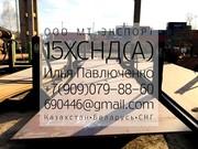 лист 15ХСНДА ТУ 5120-2008 и СТО 1-2009 для Мостовых и Ответственных ме