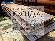 Лист 10ХСНДА ТУ 5120-2008 и СТО 1-2009 для Мостостроения и Металлоконс