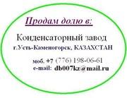 Усть-Каменогорский конденсаторный завод. Продам долю в ТОО..