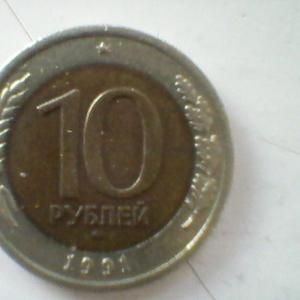 Продам монету 10 десять рублей СССР для коллекции.