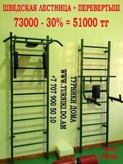 Шведские лестницы в наличии и на заказ,  качество в Алматы,