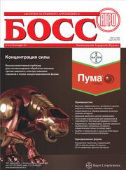 Сельскохозяйственный журнал «Босс-Агро»