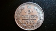 5 копеек 1915 года серебро