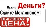 Прием и вывоз Металлалома по высоким ценам черные металлы.!!!