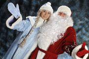 Снегурочка и Дед Мороз (Усть-Каменогорск)