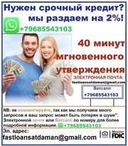 Утверждение кредита на ваш банковский счет