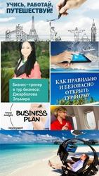 Бизнес консалтинг в туризме